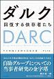 ダルク 回復する依存者たち その実践と多様な回復支援
