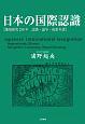日本の国際認識 地域研究250年 認識 論争 成果年譜
