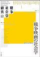 戦争社会学研究 戦争映画の社会学 (2)