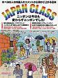 JAPAN CLASS ニッポンは今日も変わらずニッポンでした! のべ585人の外国人のコメントから浮かび上がる日本