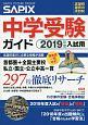 SAPIX 中学受験ガイド 2019