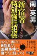 新宿署特別強行犯係 長編警察小説