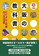 大阪の教科書 ビジュアル入門編 大阪検定公式テキスト