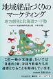 地域絶品づくりのマーケティング 地方創生と北海道フード塾