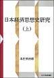 日本経済思想史研究(上)