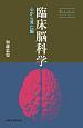 臨床脳科学 心から見た脳