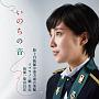 いのちの音(DVD付)