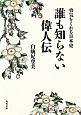 誰も知らない偉人伝 勇気をくれる日本史