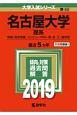 名古屋大学 理系 2019 大学入試シリーズ88