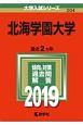 北海学園大学 2019 大学入試シリーズ204