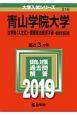 青山学院大学 法学部〈A方式〉・国際政治経済学部-個別学部日程 2019 大学入試シリーズ216