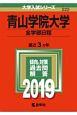 青山学院大学 全学部日程 2019 大学入試シリーズ222
