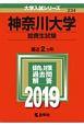 神奈川大学 給費生試験 2019 大学入試シリーズ234