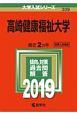 高崎健康福祉大学 大学入試シリーズ 2019