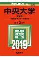 中央大学 商学部-一般入試・センター併用方式 2019 大学入試シリーズ320