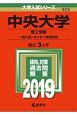 中央大学 理工学部-一般入試・センター併用方式 大学入試シリーズ 2019