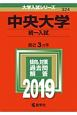 中央大学 統一入試 大学入試シリーズ 2019