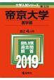 帝京大学 医学部 2019 大学入試シリーズ328