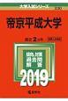 帝京平成大学 2019 大学入試シリーズ330