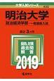 明治大学 政治経済学部-一般選抜入試 大学入試シリーズ 2019