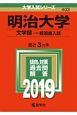 明治大学 文学部-一般選抜入試 大学入試シリーズ 2019