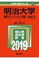 明治大学 情報コミュニケーション学部-一般選抜入試 大学入試シリーズ 2019