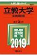 立教大学 全学部日程 2019 大学入試シリーズ419