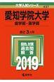 愛知学院大学 歯学部・薬学部 2019 大学入試シリーズ437