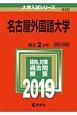 名古屋外国語大学 2019 大学入試シリーズ450