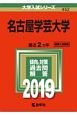 名古屋学芸大学 2019 大学入試シリーズ452