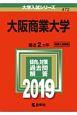 大阪商業大学 大学入試シリーズ 2019