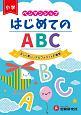 ペンマンシップ はじめてのABC 正しく美しいアルファベットの練習