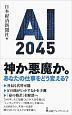 AI2045