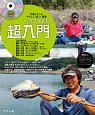 ヘラブナ釣り超入門 伊藤さとしがやさしく、詳しく解説 DVD連動