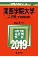 関西学院大学 文学部-学部個別日程2019 大学入試シリーズ487