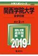 関西学院大学 全学日程 大学入試シリーズ 2019