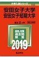安田女子大学・安田女子短期大学 2019 大学入試シリーズ552