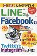 Q&Aでわかりやすい! LINE&Facebook