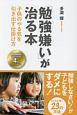 「勉強嫌い」が治る本 子供のやる気を引き出す仕掛け方