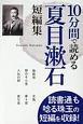 10分間で読める夏目漱石短編集