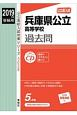 兵庫県公立高等学校 CD付 2019 公立高校入試対策シリーズ3028