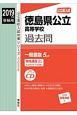 徳島県公立高等学校 CD付 2019 公立高校入試対策シリーズ3036