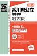 香川県公立高等学校 CD付 2019 公立高校入試対策シリーズ3037