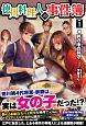 徳川料理人の事件簿 (1)