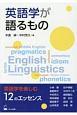 英語学が語るもの 英語学を楽しむ12のエッセンス