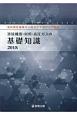 溶接機器・材料・高圧ガスの基礎知識 2018 溶材商社営業マン向けスキルアップ読本