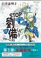 STOP劉備くん!!リターンズ! (3)