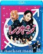 レオン ブルーレイ&DVDセット(通常版)