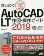 はじめて学ぶ AutoCAD LT 作図・操作ガイド 2019/2018/2017/2016/2015対