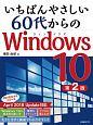 いちばんやさしい60代からのWindows10<第2版>